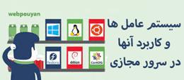 سیستم عامل ها و کاربرد آنها در سرور مجازی(VPS)