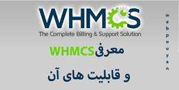 معرفیWHMCS و قابلیت های آن