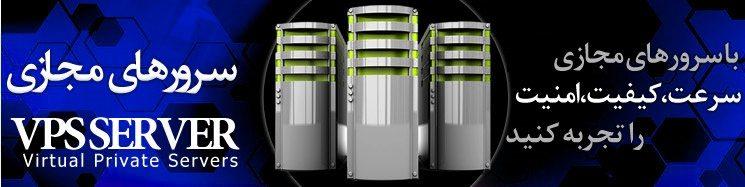سرورهای مجازی چیست و مزایا و دسترسی های آن