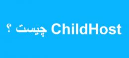 ChildHost چیست