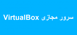 سرور مجازی VirtualBox