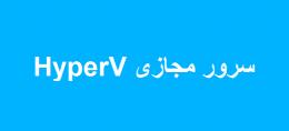 سرور مجازی HyperV