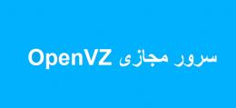 سرور مجازی openVZ , سرور مجازی openVZ چیست