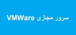 سرور مجازی VMWare , VMWare چیست