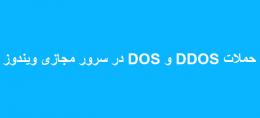 حملات DOS و DDOS در سرور مجازی ویندوز