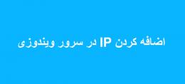 اضافه کردن IP در سرور ویندوزی