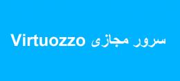 سرور مجازی Virtuozzo