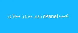 نصب cPanel روی سرور مجازی