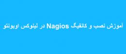 آموزش نصب و کانفیگ Nagios در لینوکس اوبونتو