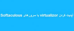 آپدیت کردن virtualizor با سرورهای Softaculous