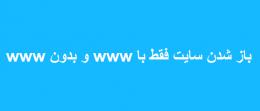 باز شدن سایت فقط با www و بدون www