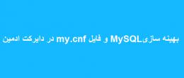بهینه سازی MySQL و فایل my.cnf در دایرکت ادمین