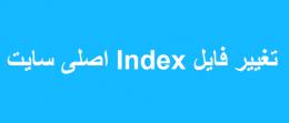 تغییر فایل Index اصلی سایت
