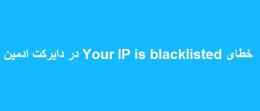 خطای مسدود شدن IP در دایرکت ادمین