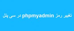 تغییر رمز phpmyadmin در سی پنل