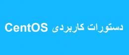 دستورات کاربردی CentOS