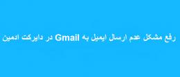 رفع مشکل عدم ارسال ایمیل به Gmail در دایرکت ادمین