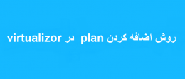 روش اضافه کردن plan در virtualizor