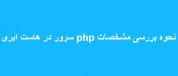 نحوه بررسی مشخصات php سرور در هاست ابری