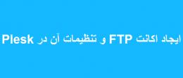 ایجاد اکانت FTP و تنظیمات آن در Plesk