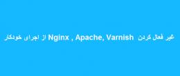 غیر فعال کردن Nginx , Apache, Varnish از اجرای خودکار