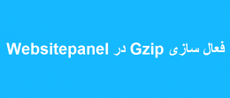فعال سازی Gzip در Websitepanel