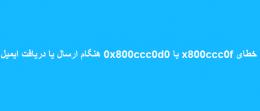 خطای 0x800ccc0d یا 0x800ccc0f هنگام ارسال یا دریافت ایمیل