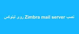 نصب Zimbra mail server روی لینوکس