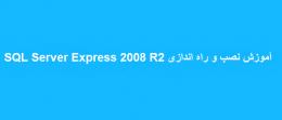 آموزش نصب و راه اندازی SQL Server Express 2008 R2