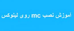 آموزش نصب mc روی لینوکس
