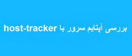 بررسی آپتایم سرور با host-tracker
