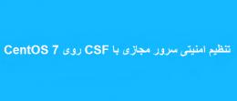 تنظیم امنیتی سرور مجازی با CSF روی CentOS 7