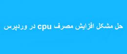 حل مشکل افزایش مصرف cpu در وردپرس
