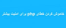 خاموش کردن خطای php برای امنیت بیشتر