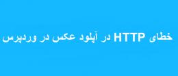 خطای HTTP در آپلود عکس در وردپرس