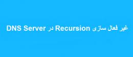 غیر فعال سازی Recursion در DNS Server