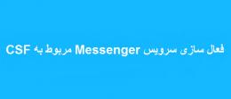 فعال سازی سرویس Messenger مربوط به CSF