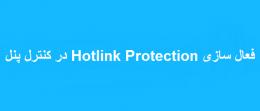 فعال سازی Hotlink Protection در کنترل پنل