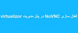 فعال سازی NoVNC در پنل مدیریت virtualizor