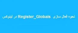 فعال سازی Register_Globals در لینوکس