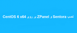 نصب ZPanel و Sentora بر روی CentOS 6 x64