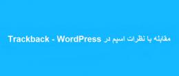 مقابله با نظرات اسپم در Trackback - WordPress