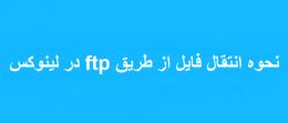 نحوه انتقال فایل از طریق ftp در لینوکس