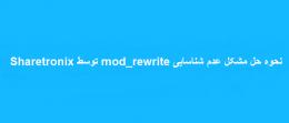 نحوه حل مشکل عدم شناسایی mod_rewrite توسط Sharetronix