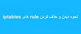 نحوه دیدن و حذف کردن rule های iptables