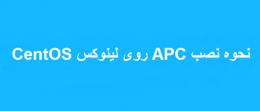 نحوه نصب APC روی لینوکس CentOS