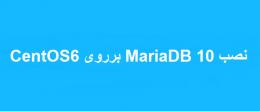 نصب MariaDB 10 برروی CentOS 6