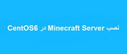 نصب Minecraft Server در CentOS6