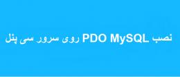 نصب PDO MySQL روی سرور سی پنل