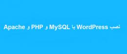 نصب WordPress با Apache و PHP و MySQL